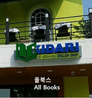 allbooks.jpg